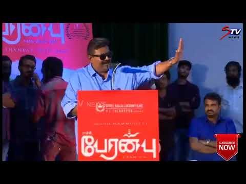 Director mysskin Speech At Peranbu Audio Launch|P. L. Thenappan, Ram,Mammootty, Anjali |STV