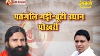 Nonton 21 Years of Patanjali's Glory (Day 5) | Swami Ramdev | 05 January 2016 (Part 2) Film Subtitle Indonesia Streaming Movie Download