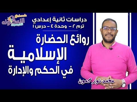 دراسات اجتماعية تانية إعدادي 2019 روائع الحضارة الإسلامية في الحكم والإدارة  تيرم2-و4-د1  الاسكوله