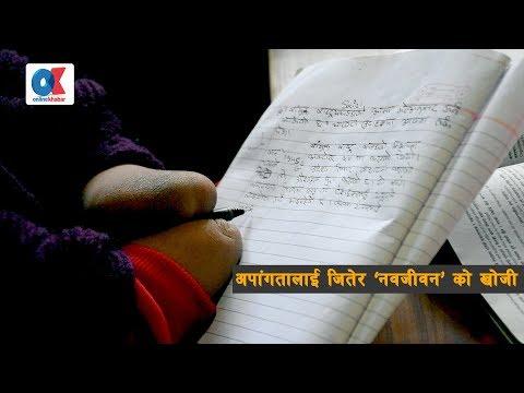 (अशक्त शरीर तर शशक्त मस्तिष्क | Onlinekhabar | khagendra New Life School - Duration: 4 minutes, 26 seconds.)