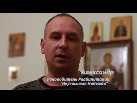 Православная Реабилитация