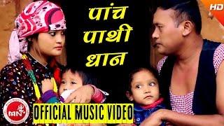 Paanch Pathi Dhan - Shiva Hamal & Sabita Pariyar | Ft.Ritu & Yubaraj