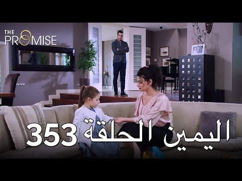 The Promise Episode 353 (Arabic Subtitle) | اليمين الحلقة 353