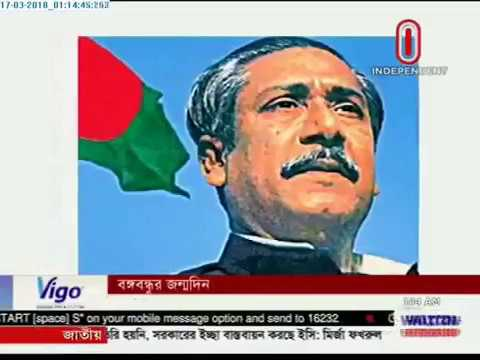 Bangabandhu's birthday celebration (17-03-2017)