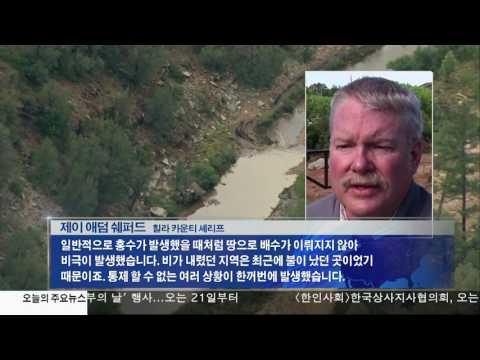 AZ, 폭우에 9명 급류 휩쓸려 사망   7.17.17 KBS America News