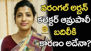 Video Warangal Urban Collector Amrapali Appointed As GHMC Additional Commissioner | Media Masters MP3, 3GP, MP4, WEBM, AVI, FLV September 2018