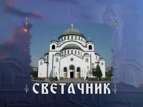 СВЕТАЧНИК 10. АВГУСТ