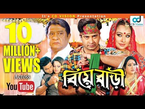 Biya Bari | Shakib Khan | Rumana | Razzak | Bobita | Mizu Ahmed | Bangla New Movie 2017 | CD Vision