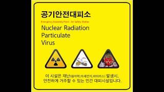 공기안전대피소 소개 영상