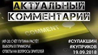 Актуальный комментарий 19.09.2018 #Сулакшин #Куприков