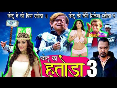 CHOTU KA HATODA Part 3 | छोटू का हतोड़ा Part 3 | KhandeshiHindi Comedy | Chottu Dada Comedy 2020