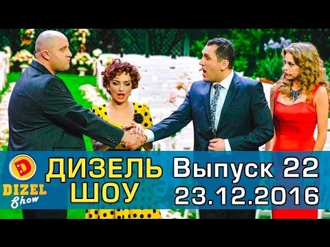 Самое крутое шоу Выпуск 22 | Дизель Шоу от 23.12.16