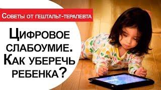 Цифровое слабоумие у детей