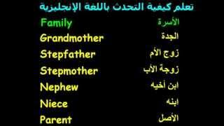تعلم كيفية التحدث باللغة الإنجليزية-الأسرة