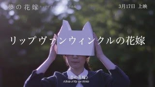 Nonton 【2016-03-17本周上映】《夢の花嫁》A Bride For Rip Van Winkle 電影預告 Film Subtitle Indonesia Streaming Movie Download