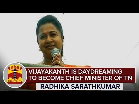 Vijayakanth-is-daydreaming-to-Become-Chief-Minister-of-TN--Radhika-Sarathkumar--Thanthi-TV