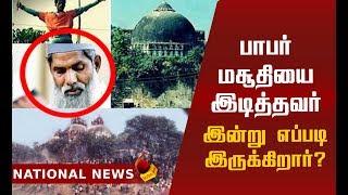 Video роЗроирпНродро┐ропро╛ро╡рпЗ роЕродро┐ро░рпНроирпНрод роЪроорпНрокро╡роорпН! роород роиро▓рпНро▓ро┐рогроХрпНроХроорпН рооро▒рпИроирпНрод роиро╛ро│рпН!  #BABRIMASJID #Ayodhya #BabarMasjid MP3, 3GP, MP4, WEBM, AVI, FLV Desember 2018