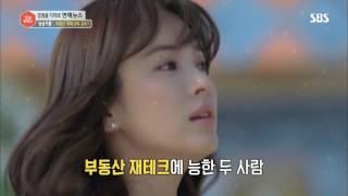 모닝와이드 연예뉴스 - 송송커플