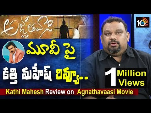 Kathi Mahesh Review on Pawan Agnathavaasi Movie | Review | #Trending | 10TV