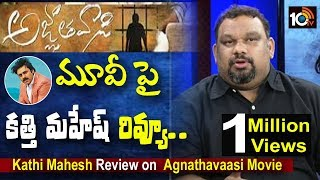 Video Kathi Mahesh Review on Pawan Agnathavaasi Movie | Review | #Trending | 10TV MP3, 3GP, MP4, WEBM, AVI, FLV April 2018