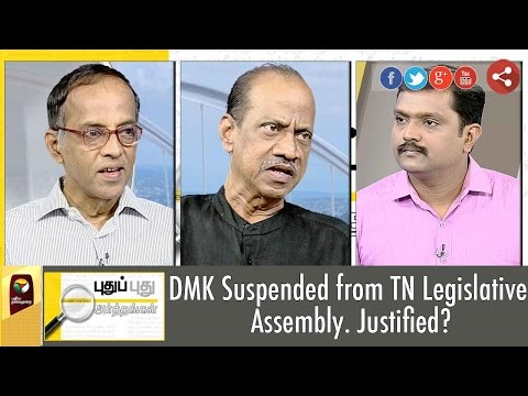 Puthu-Puthu-Arthangal-DMK-Suspended-from-TN-Legislative-Assembly-Justified-21-08-2016