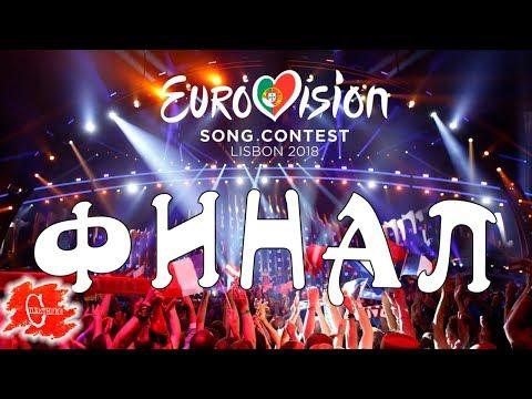 ЕВРОВИДЕНИЕ 2018: ВЕСЬ ФИНАЛ ЗА ПАРУ МИНУТ! | EUROVISION 2018 GRAND FINAL (видео)