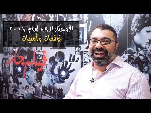 """توقعات وأمنيات """"فيلم جامد"""" لجوائز """"أوسكار"""" 2017"""