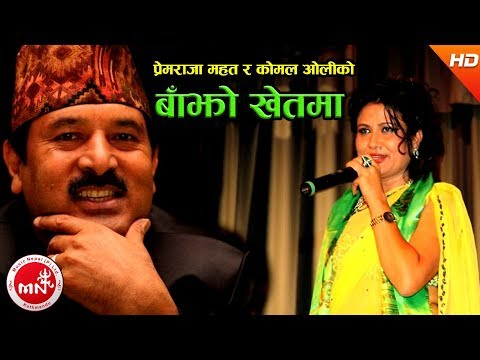 """बाँझो खेतमा"" Bajho Khet Ma - Komal Oli & Premraja Mahat 