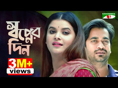 Shwapner Din | স্বপ্নের দিন | Bangla Telefilm | Sabnam Faria | Shamol Mawla | Channel i TV