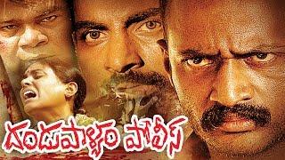 Video Dandupalyam Police Telugu Full Movie    DVD Rip.. MP3, 3GP, MP4, WEBM, AVI, FLV November 2018