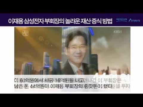 """""""불법이익환수법""""은 반드시 통과되어야합니다 - 국회의원 박영선"""