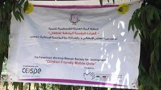 جمعية المرأة العاملة تختتم مشروع العيادة النفسية المتنقلة في ضاحية ارتاح