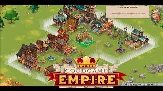 Goodgame Empire – видео обзор