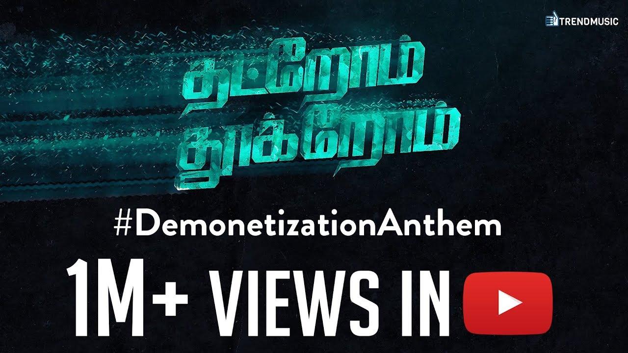 Thatrom Thookrom - DemonetizationAnthem | STR, Kabilan Vairamuthu, Balamurali Balu | TrendMusic