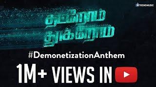Download Lagu Thatrom Thookrom - #DemonetizationAnthem   STR, Kabilan Vairamuthu, Balamurali Balu   TrendMusic Mp3