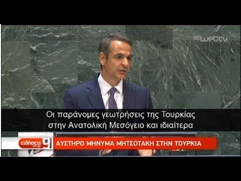 Κ. Μητσοτάκης στον ΟΗΕ: Μια νέα μέρα έχει ανατείλει για την Ελλάδα | 27/09/2019 | ΕΡΤ