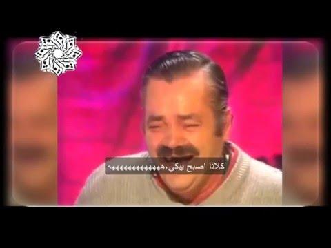 الترجمه الصحيحه لضحكة ابو سن هههههههه