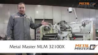 Универсальный токарный станок Metal Master MLM 32100 (320x1000)