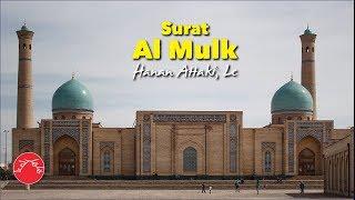 Surah Al Mulk    سورة الملک    Lantunan Suara Merdu dan Menyentuh Jiwa  Ustadz Tengku Hanan Attaki
