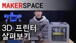 #12 메이커 스페이스 - 3D 프린터 살펴보기