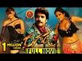 Ragada Telugu Full Movie    Nagarjuna, Anushka, Priyamani