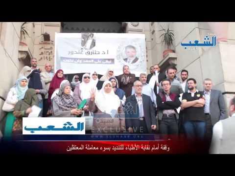 """الهتافات تزلزل نقابة الأطباء: """"إشهد يا محمد محمود هما كلاب واحنا أُسود"""""""