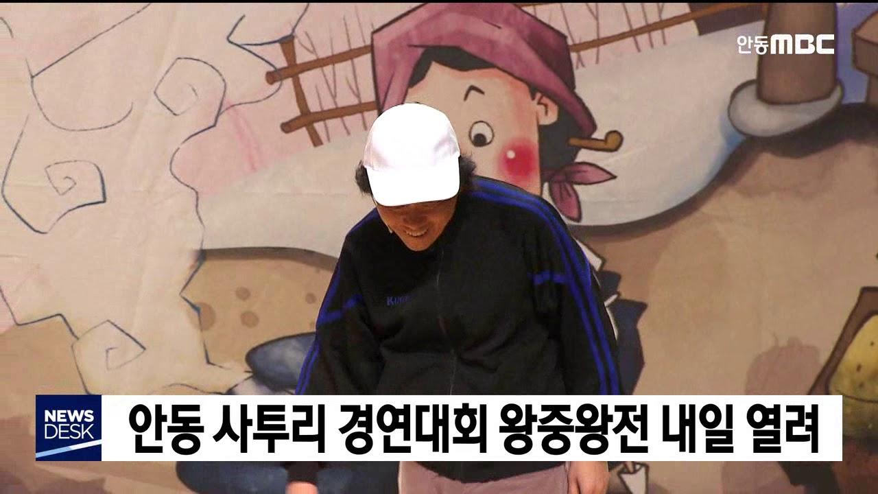 안동사투리 경연대회 왕중왕전 내일 2시 개최