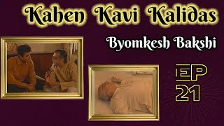 Video Byomkesh Bakshi: Ep#21 - Kahen Kavi Kalidas MP3, 3GP, MP4, WEBM, AVI, FLV September 2018