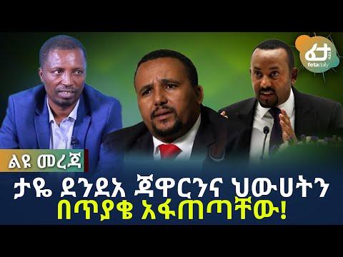 Ethiopia: ታዬ ደንደአ  ጃዋርንና ህውሀትን በጥያቄ አፋጠጣቸው | Taye Dendea | Jawar Mohammed