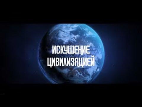 Документальный фильм ''Искушение цивилизацией'' (видео)