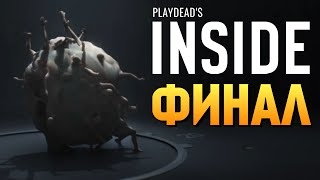 INSIDE - МАЛЬЧИК ГОМУНКУЛ (Финал) #5