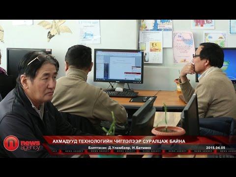 Ахмадууд технологийн чиглэлээр суралцаж байна