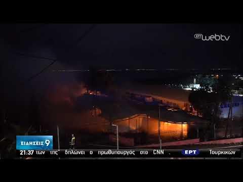 Μυτιλήνη: Πυρκαγιά σε δομή εκπαίδευσης και ψυχαγωγίας αιτούντων άσυλο | 07/03/2020 | ΕΡΤ