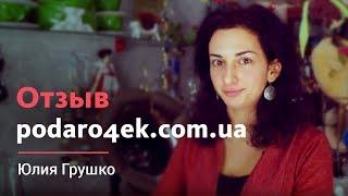 Отзыв о LivePage — Магазин «Подарочек», Юлия (руководитель)